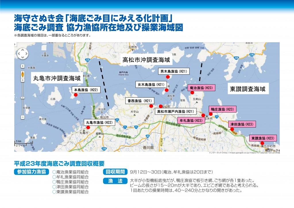 12月14日海域図